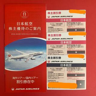 ジャル(ニホンコウクウ)(JAL(日本航空))のJAL株主優待券3枚(その他)