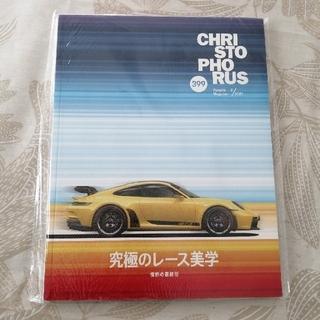 ポルシェ(Porsche)の新品未開封 ポルシェマガジン 最新号 PORSCHE(カタログ/マニュアル)