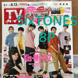 TVガイド 最新号 SixTONES 切り抜き