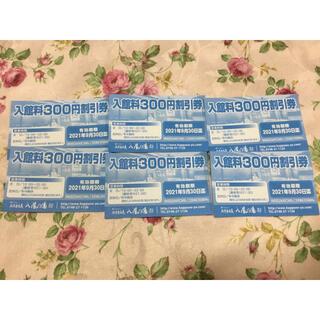 滋賀県 永源寺温泉 八風の湯、入館料300円引き 6枚、2021年9月30日(その他)