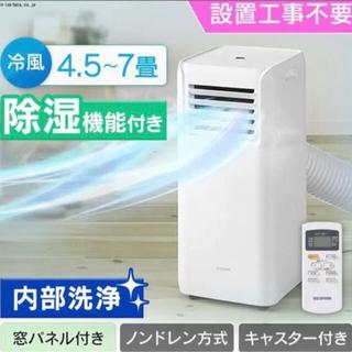 アイリスオーヤマ(アイリスオーヤマ)の【即購入OK】新品未開封 ポータブルクーラ冷専2.2kW IPA-2221G-W(エアコン)