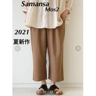 SM2 - サマンサモスモス 接触冷感ゆるテーパードパンツ リネン混 今季人気商品 完売商品