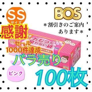 西松屋 - 感謝祭【バラ売り100枚セット】防臭袋 BOS SS おむつが臭わない袋