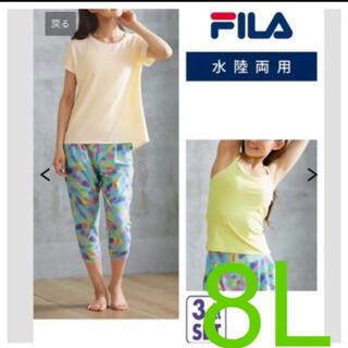 フィラ(FILA)の8L 新品未使用 FILAYOGA 水陸両用ヨガウェア3点セット(ヨガ)
