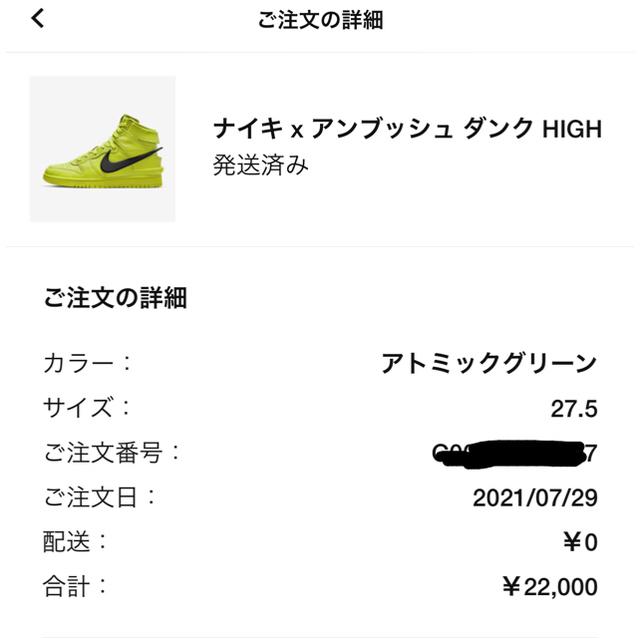 Nike ambush dunk high 27.5cm flash lime メンズの靴/シューズ(スニーカー)の商品写真