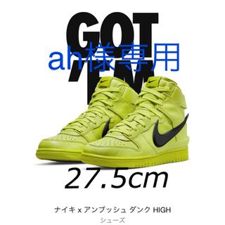 Nike ambush dunk high 27.5cm flash lime