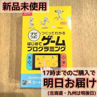 Switch ナビつき! つくってわかる はじめてゲームプログラミング(家庭用ゲームソフト)