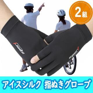 水曜限定価格【アイスシルク手袋】スポーツ手袋2組 グローブ UVカット 自転車
