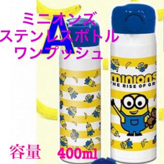 ミニオン - 新品★ ミニオン ステンレスボトル ミニオンズ 水筒 ボトル 魔法瓶