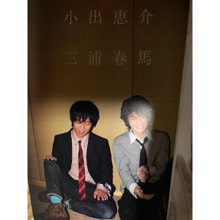 小出恵介×三浦春馬2008シネマスクエアvol.15 3頁切り抜き(印刷物)