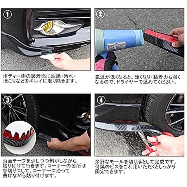 リップスポイラー 汎用 アンダーリップモール ガリ傷防止 フェンダー ブラック 自動車/バイクの自動車(車外アクセサリ)の商品写真