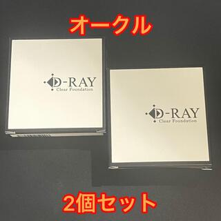 D-RAY  D-クリア ファンデーション 12g   オークル 2個セット(ファンデーション)