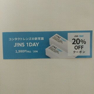 JINS - JiNS 1DAYコンタクト クーポン券