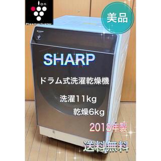 ✨高年製✨美品✨SHARPドラム式洗濯乾燥機 ES-G110