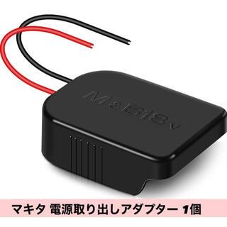 マキタ バッテリー 電源取り出しアダプター 18v 14.4v 工具 アダプター(工具/メンテナンス)