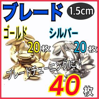 ブレード ウィローリーフ ミックス 金銀各色20枚 合計40枚