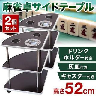 麻雀卓用 サイドテーブル キャスター付 ポーカー 麻雀卓 3段 2台セット(麻雀)