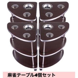 麻雀卓用 サイドテーブル キャスター付 ポーカー 麻雀卓 3段 4台セット(麻雀)