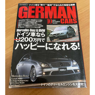 GERMANCARS 2015(カタログ/マニュアル)