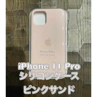 Apple - 【新品】純正 iPhone 11 Pro シリコンケース・ピンクサンド