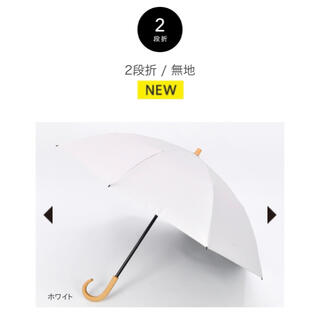 サンバリア100 2段折日傘 無地 ホワイト 白 木曲がり手元