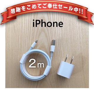 アイフォーン(iPhone)のiPhone 充電器 充電ケーブル コード lightning cable 2m(バッテリー/充電器)