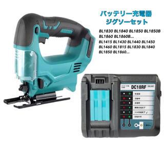 マキタ ジグソー 電動ノコギリ 充電器 セット 互換品 18V 14.4v 工具(工具/メンテナンス)