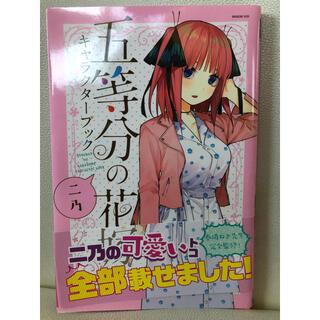 五等分の花嫁キャラクターブック 中野二乃