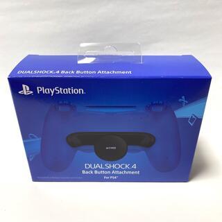 PlayStation4 - PS4 DUALSHOCK4 背面ボタンアタッチメント