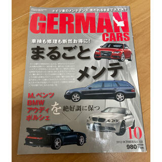 ビーエムダブリュー(BMW)のGERMANCARS 2012 まるごとメンテ(カタログ/マニュアル)