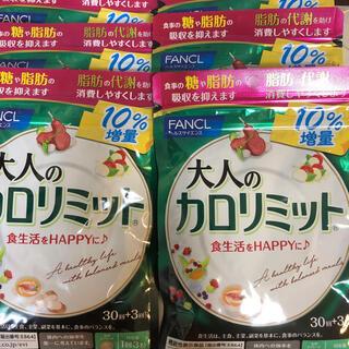 FANCL - 大人のカロリミット 30回+3回分 6個