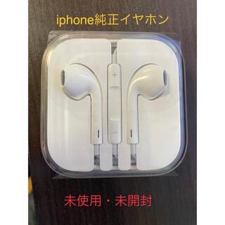 Apple - 【新品・未使用】iphone 純正イヤホン(イヤホンジャック)