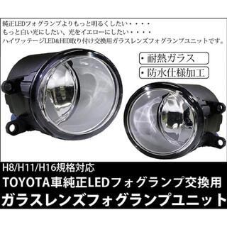 フォグランプユニット 防水 HID化 トヨタ 純正交換ガラス LED 2個セット(汎用パーツ)