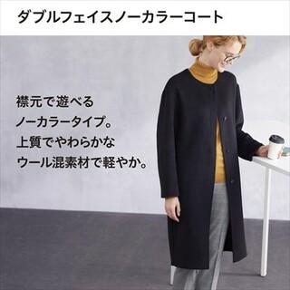 ユニクロ(UNIQLO)の即完売商品☆ ユニクロ ダブルフェイスノーカラーコート(ロングコート)