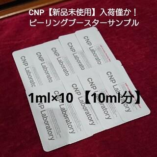 CNP - CNP【新品未使用】ピーリングブースターサンプル1ml×10
