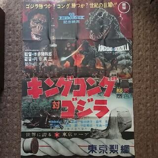 コウダンシャ(講談社)の復刻版『キングコング対ゴジラ』ポスター(印刷物)