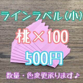 ◎オーダー可◎ 100枚 ◎ 桃 ピンク 小 ラインラベル 園芸ラベル(その他)