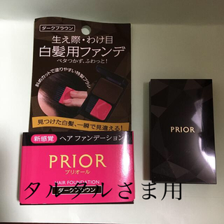 PRIOR - 資生堂 プリオール 白髪 ファンデーション ダークブラウン(3.6g)