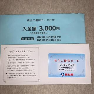 ニシマツヤ(西松屋)の西松屋 3,000円 株主優待(ショッピング)