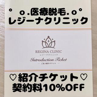 【レジーナクリニック】10%オフ紹介チケット(その他)
