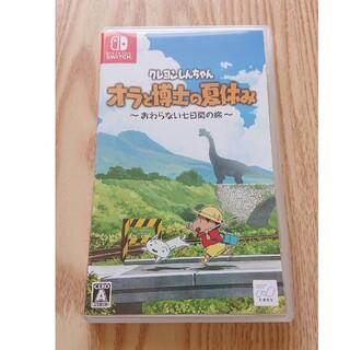 ニンテンドースイッチ(Nintendo Switch)のクレヨンしんちゃん オラと博士の夏休み おわらない七日間の旅 スイッチ(家庭用ゲームソフト)