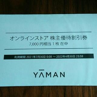 ヤーマン(YA-MAN)のお値下げ! ヤーマン オンラインストア株主優待割引券(その他)