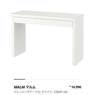IKEA - ★引取限定★IKEA MALM マルム ドレッサーテーブル 定価14990円