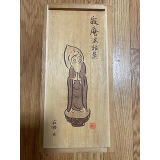 寂庵法話集 瀬戸内寂聴 カセットテープ版(宗教音楽)