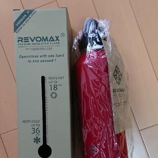 REVOMAX2    950ml(水筒)