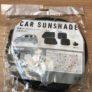 新品未使用 窓用カーサンシェード4枚セット(車内アクセサリ)