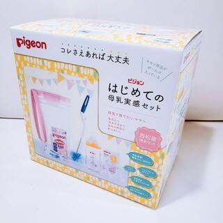 ピジョン(Pigeon)のPigeon ピジョン はじめての母乳実感セット 西松屋限定セット(哺乳ビン用乳首)