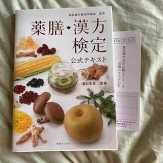 薬膳・漢方検定公式テキスト : 日本漢方養生学協会認定