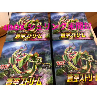 ポケモン - 蒼空ストリーム 未開封 4箱