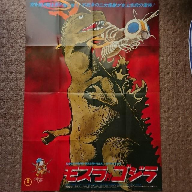 講談社(コウダンシャ)の復刻版『モスラ対ゴジラ』B1ポスター エンタメ/ホビーのコレクション(印刷物)の商品写真